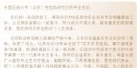 我校团员青年热议习近平总书记给广大高校毕业生的寄语精神 - 河南大学