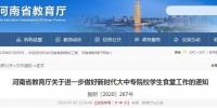 河南省教育厅发布最新通知! - 河南一百度