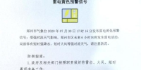 """雷阵雨将成为天气常态 郑州未来一周雷阵雨""""刷屏"""" - 河南一百度"""