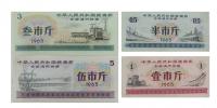 2020山西益昌升精品推荐-粮票 - 郑州新闻热线