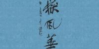 尼亚孜·克里木︱海岳风华—当代书坛代表书家学术研究观摩展 - 郑州新闻热线
