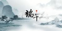 中国四大传统节日——端午。图源:大象新闻 - 中国新闻社河南分社
