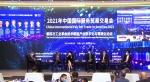 """科技改变世界 合作开辟未来——""""第四次工业革命技术赋能产业数字化与零碳化""""论坛在京举行 - 人民政府外事侨务办公室"""