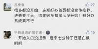"""10点的郑州消费券因抢不到、门槛高被网友""""吐槽"""" 郑好办客服:""""我们自己抢也抢不到"""" - 河南一百度"""