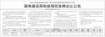 起拍价1.16亿元,郑州22.84亩工业用地挂牌出让 - 河南一百度