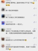 图为网对更多新奇口味的月饼充满期待。网络截图 - 中国新闻社河南分社
