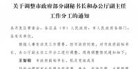 郑州调整市政府部分副秘书长和办公厅副主任工作分工 - 河南一百度
