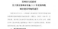 郑州征收682亩土地,涉及惠济区、 二七区、中原区等 - 河南一百度